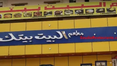 منيو وفروع وأرقام توصيل مطعم البيت بيتك فى السعودية 2020