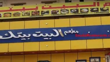 منيو وفروع ورقم مطعم البيت بيتك السعودية