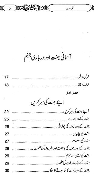 Jannat books Urdu