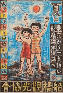 船橋海水浴場ポスター