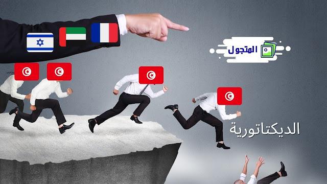 حلف الديكتاتورية في تونس