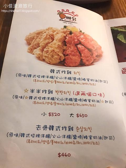 2020歐吧噠韓餐酒(台北中山店)菜單