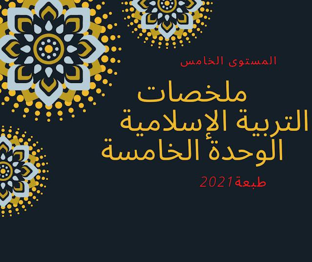 ملخصات التربية الإسلامية  الوحدة الخامسة المستوى الخامس طبعة 2021
