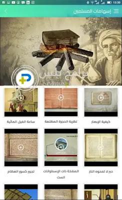 إسهامات المسلمين في تطبيق حقيبة عين