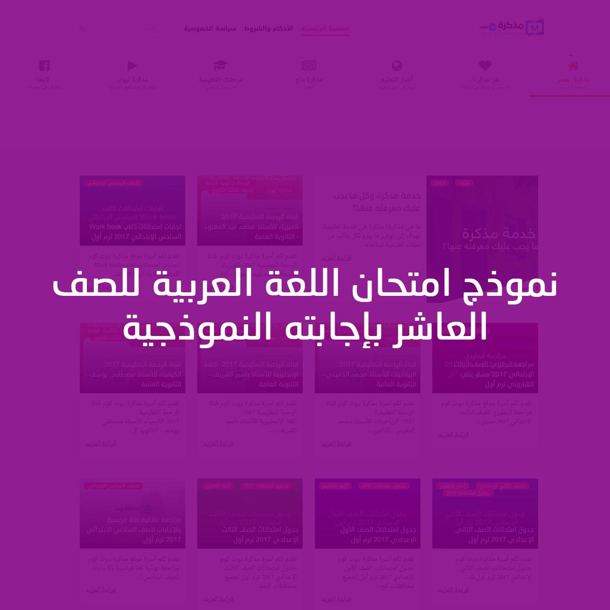 نموذج امتحان اللغة العربية للصف العاشر بإجابته النموذجية