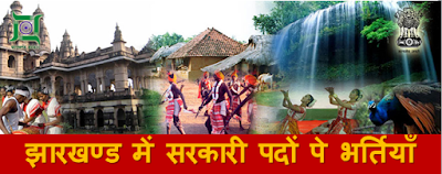 jobs in ranchi and jamshedpur