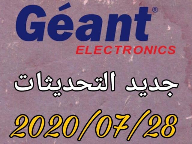 جديد الموقع الرسمي لأجهزة الجيون GEANT يوم 2020/07/28