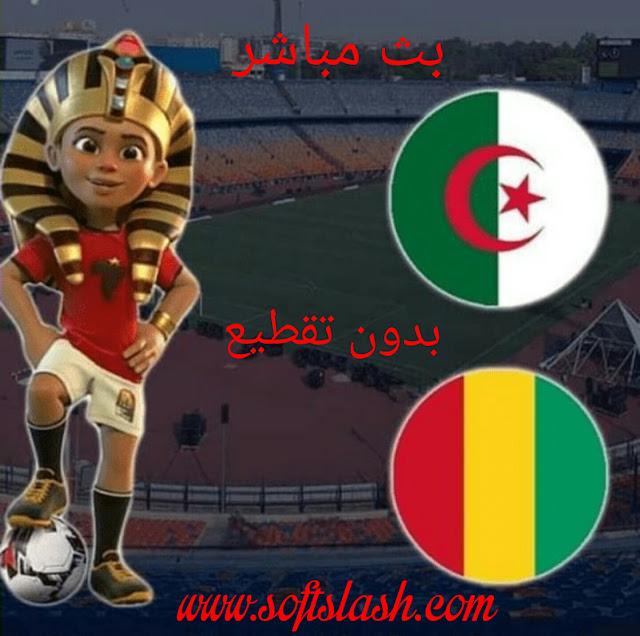 مباشر مبارة الجزائر و غينيا امم افريقيا بدون تقطيع بمختلف الجودات