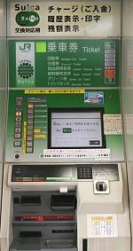 Metro viajes Tokio Japón