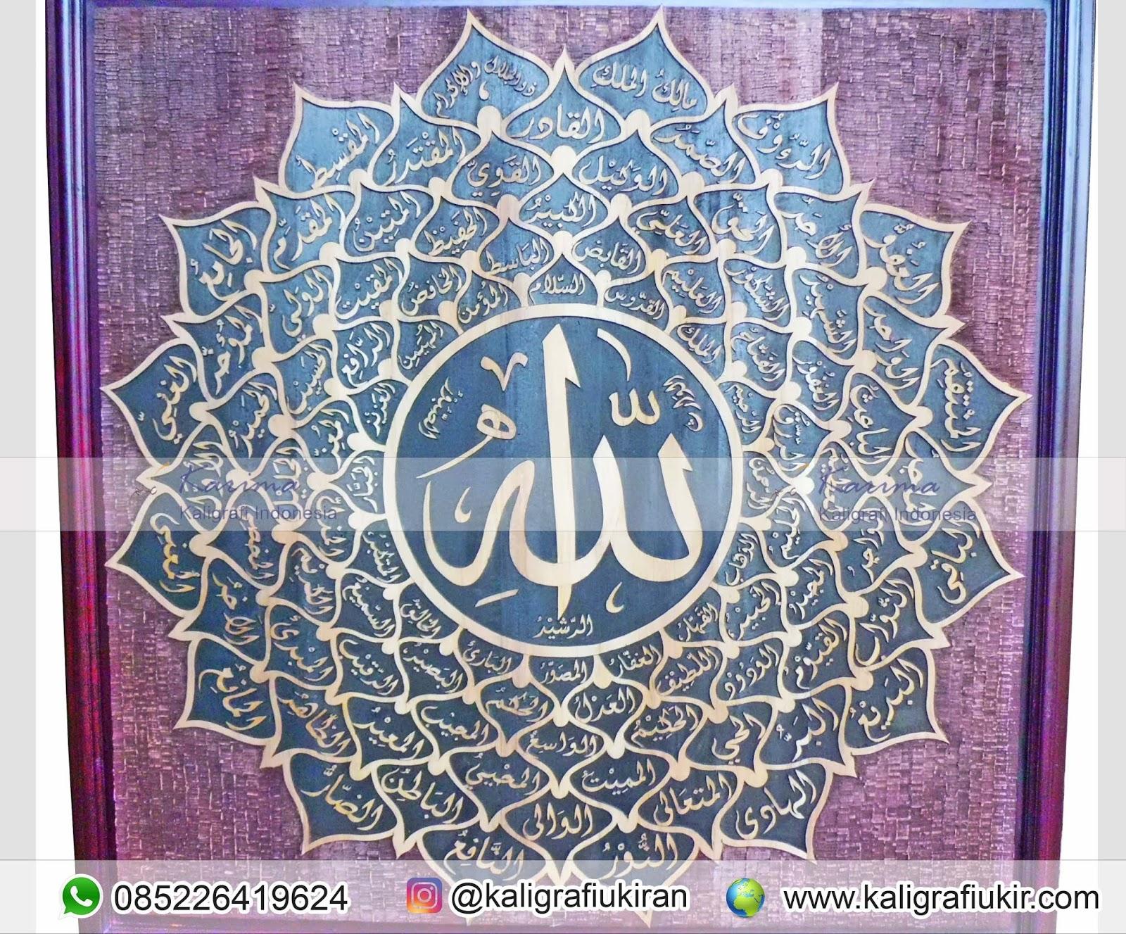 5 Model Kaligrafi Asmaul Husna Ukiran Indah Pusat