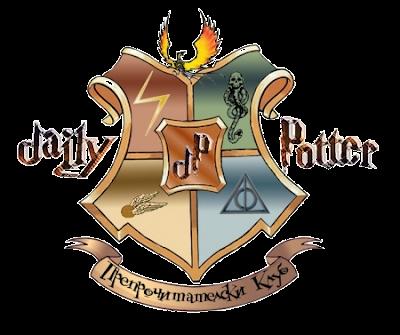 Daily Potter (Дейли Потър) - Хари Потър фен клуб