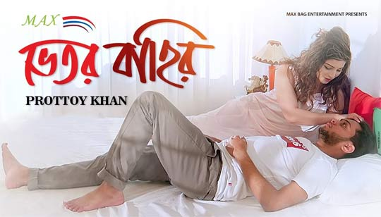 Bhetor Bahire Lyrics - Prottoy Khan