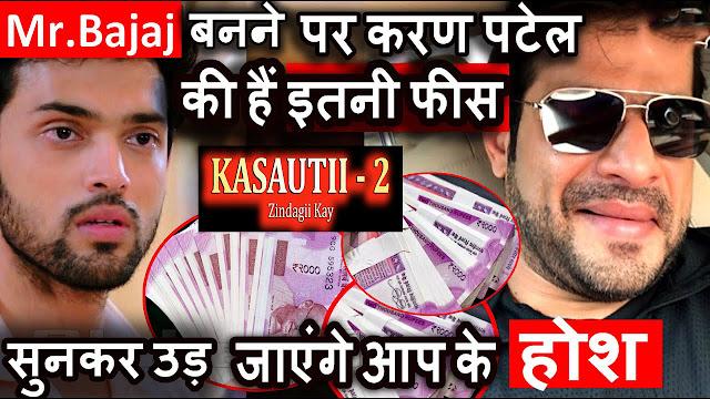 Kasautii Zindagii Kay 2 Update : Karan Patel AKA Mr Bajaj Doubles His Fees Amid Lockdown