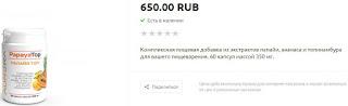 PapayaTop price (ПапайяТоп Цена 650 рублей).jpg