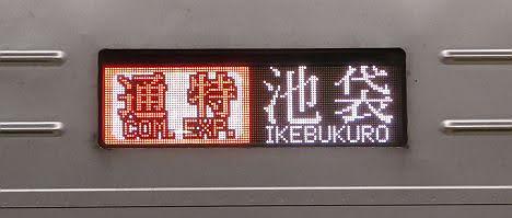 東急東横線 副都心線直通 通勤特急 池袋行き5 東武9050系