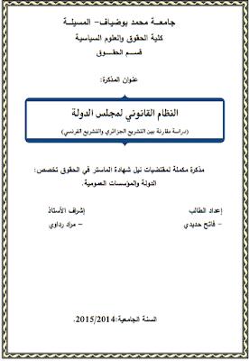 مذكرة ماستر: النظام القانوني لمجلس الدولة دراسة مقارنة بين التشريع الجزائري والتشريع الفرنسي PDF