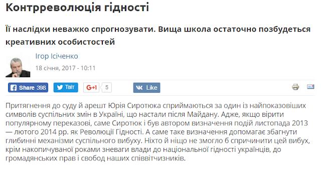 http://day.kyiv.ua/uk/blog/suspilstvo/kontrrevolyuciya-gidnosti