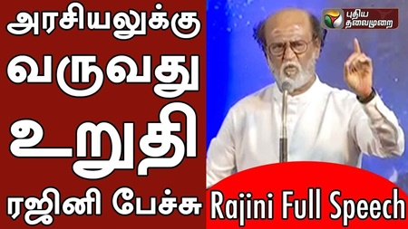 Rajini Full Speech On His Political Entry |Rajini Fans Meet