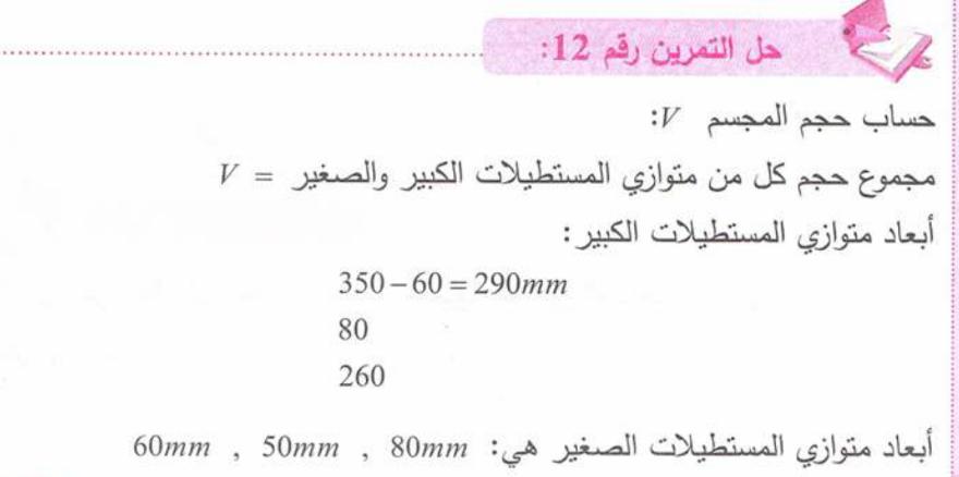 حل تمرين 12 صفحة 227 رياضيات للسنة الأولى متوسط الجيل الثاني
