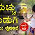 ಹುಚ್ಚು ಹುಡುಗಿ : ಒಂದು ಲೈಫಕಥೆ - Kannada Life Love Story - kannada love story