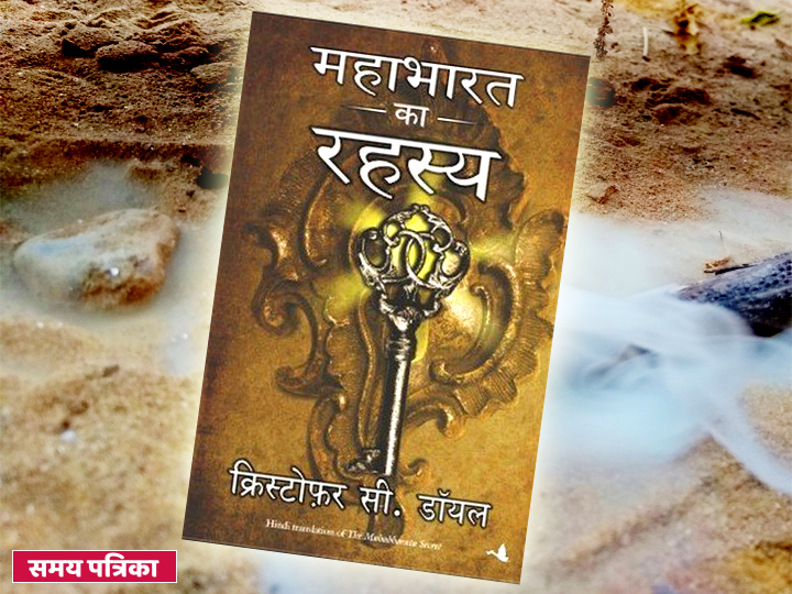 mahabharat-ka-rahasya-book-excerpt