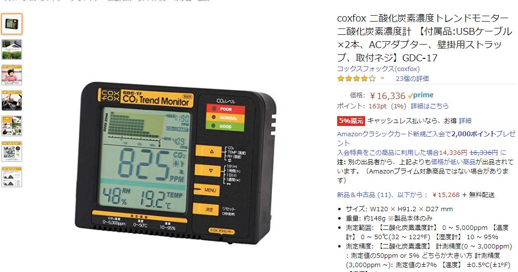 二酸化 炭素 濃度 計