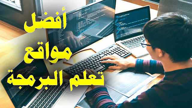 أفضل 5 مواقع لتعلم البرمجة و التقنية عن بُعد