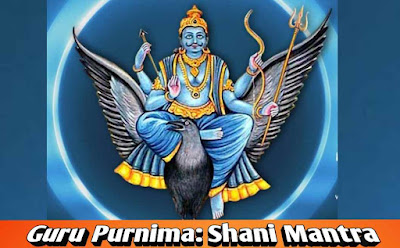 Guru Purnima 2021: Worshiping Shani Dev on Guru Purnima is becoming a 'special coincidence'