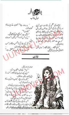 Umeed e sehar by Mahwish Talib Online Reading