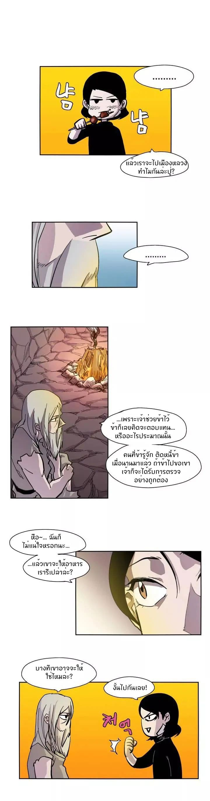 Epic of Gilgamesh - หน้า 6