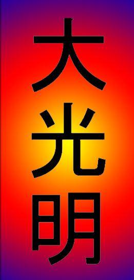 Da guang ming (dai komyo) reiki