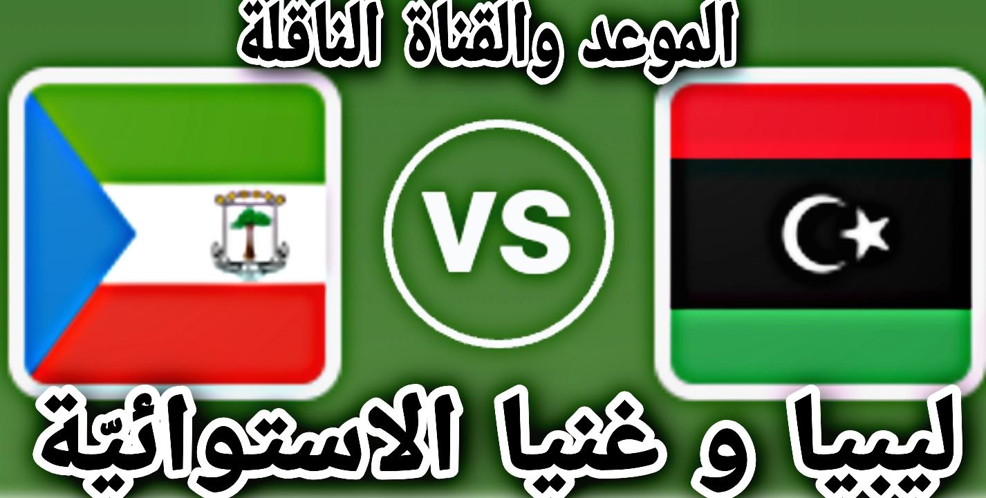 ننشر موعد مباراة ليبيا وغينيا الإستوائية اليوم 15-11-2020 في تصفيات كأس الأمم الإفريقية والقناة الناقلة