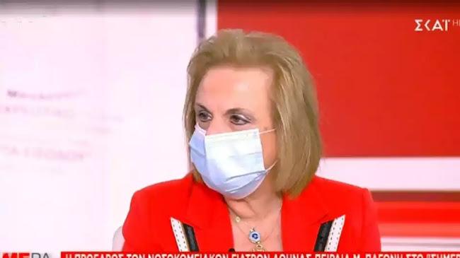 Παγώνη: «Δεν πρόκειται να κάνουμε Πάσχα! Πότε θα βγάλουμε τις μάσκες» – ΒΙΝΤΕΟ