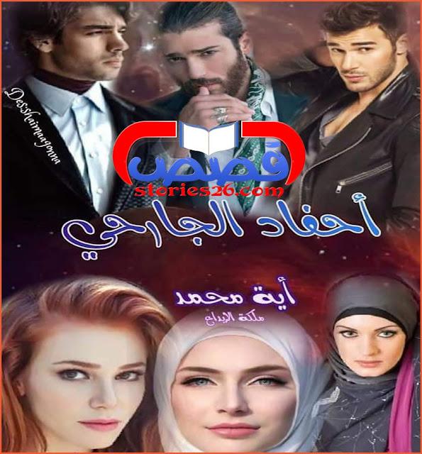 رواية أحفاد الجارحي بقلم آية محمد