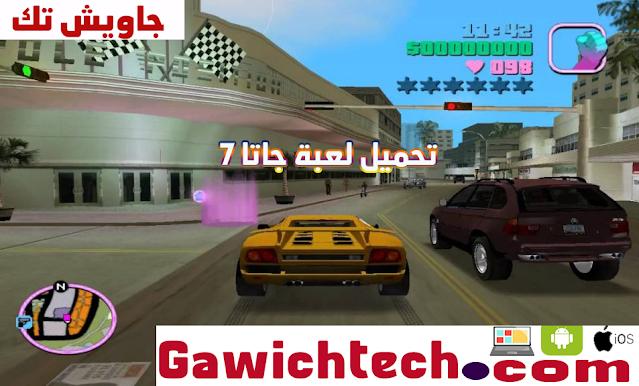 تحميل لعبة جاتا 7 كاملة للكمبيوتر برابط مباشر gta 7 download 2020