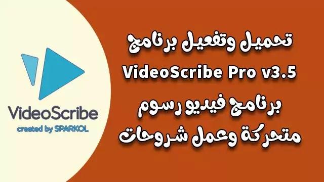 تحميل برنامج VideoScribe Pro v3.5 بالتفعيل + طريقة الكتابة بالعربى فى برنامج فيديو سكرايب