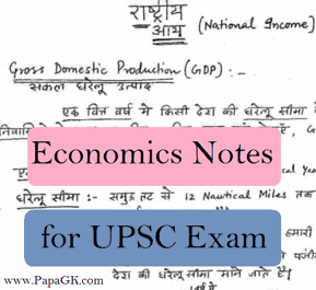 economics handwritten notes in hindi pdf for upsc