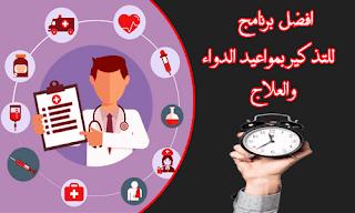 برنامج للتذكير بمواعيد الدواء والعلاج | منظم اوقات تناول الدواء
