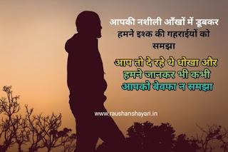 Bewafa shayari in hindi, Hindi shayari for bewafa, bewafa shayari with images, raushanshayari
