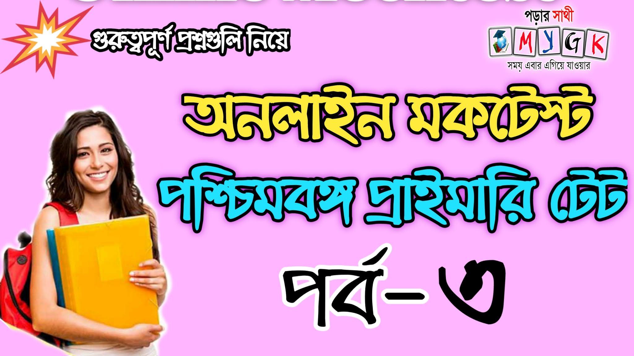 WB Primary TET Online Mocktest in Bengali (Part-3) - Tet/C-TET - প্রাইমারি টেট  অনলাইন মকটেস্ট