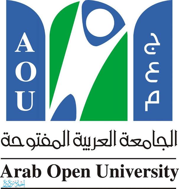 هل الجامعة العربية المفتوحة معتمدة ومعترف بها فى مصر؟