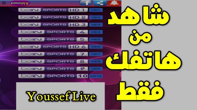 Youssef Live أفضل تطبيق يمكنك تحميله لمشاهدة القنوات المشفرة الرياضية بجودة عالية دون تقطعات