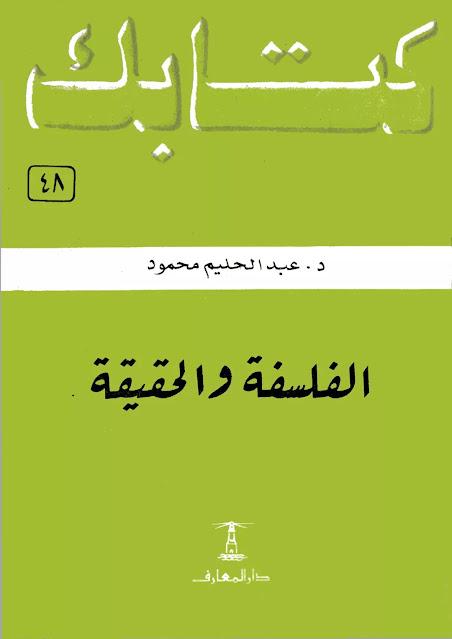 كتاب الفلسفة و الحقيقة -  تأليف : عبد الحليم محمود