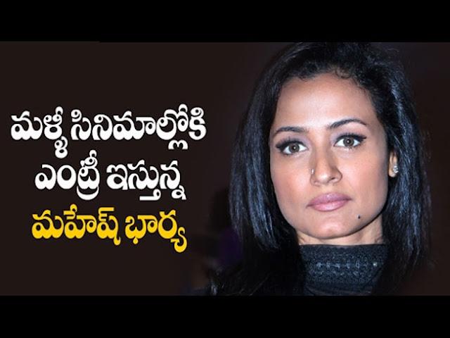 Mahesh Babu Wife Comeback With A Multi Starrer