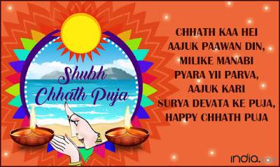 chhath-puja-sms