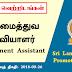 முகாமைத்துவ உதவியாளர் - Sri Lanka Tourism Promotion Bureau