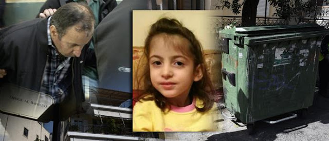Θρήνος και οργή για την μικρή Στέλλα..Φρίκη εξακολουθούν να προκαλούν τα στοιχεία που έρχονται