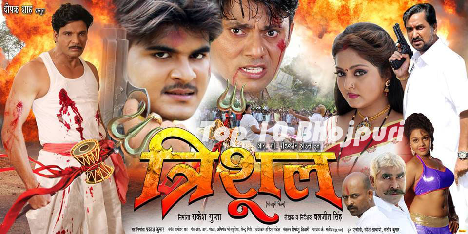 Trishul (2017) Bhojpuri Movie Trailer