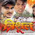 Trishul (2017) Bhojpuri Movie Trailer