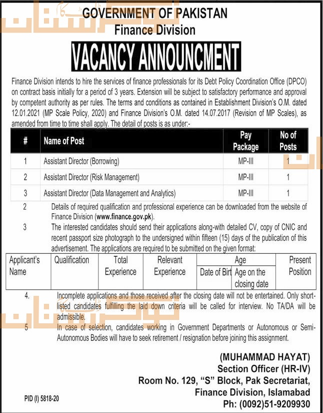 government,finance division government of pakistan,assistant director,latest jobs,last date,requirements,application form,how to apply, jobs 2021,